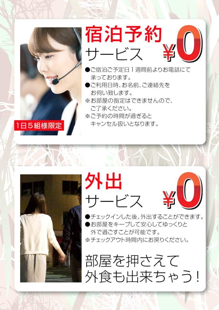 宿泊予約サービス0円・外出サービス0円
