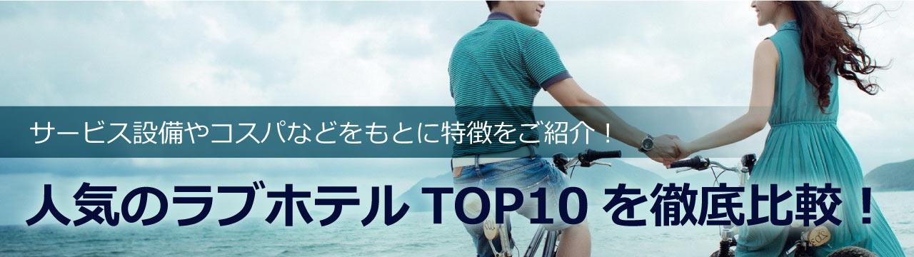 サービス設備やコスパなどをもとに特徴をご紹介!人気のラブホテルTOP10を徹敵比較!